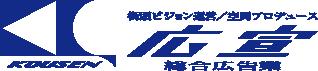 有限会社 広宣(こうせん)