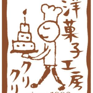 洋菓子工房 クリクリ様 シール