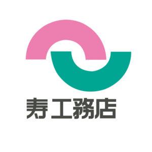 寿工務店様 ロゴ