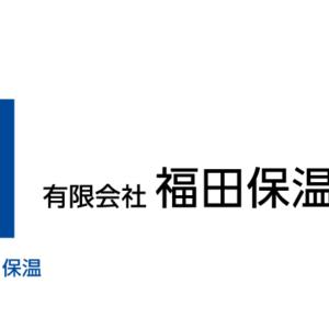 有限会社 福田保温工業所様 ロゴ