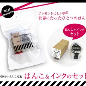 オシャレなパッケージでプレゼントにもぴったり。インクとのセットになってすぐ使えるはんこセット!