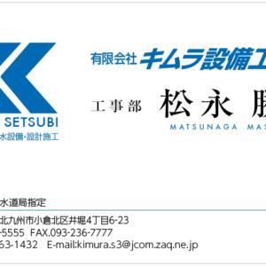 キムラ設備工業様 名刺