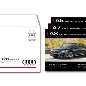 Audi北九州様 封書DM