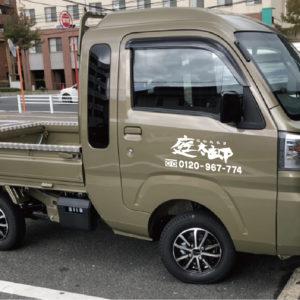 庭太郎様 車シート