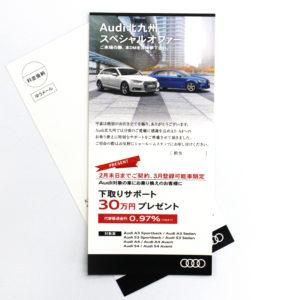 Audi様