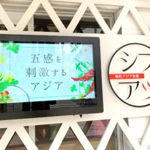 大満足!北九州で気軽に食べれるアジアンランチ!店頭の液晶ビジョンでバッチリ宣伝してます。