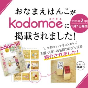 おなまえはんこが、雑誌「kodomoe」2月号に掲載されました!
