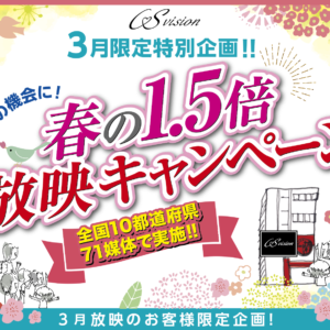 CSビジョン春の1.5倍放映キャンペーン開催中!