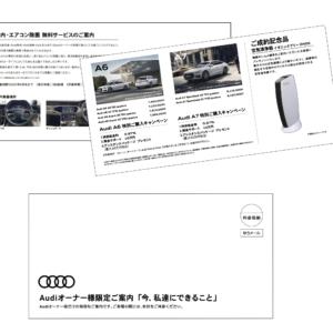 Audi様 封書DM
