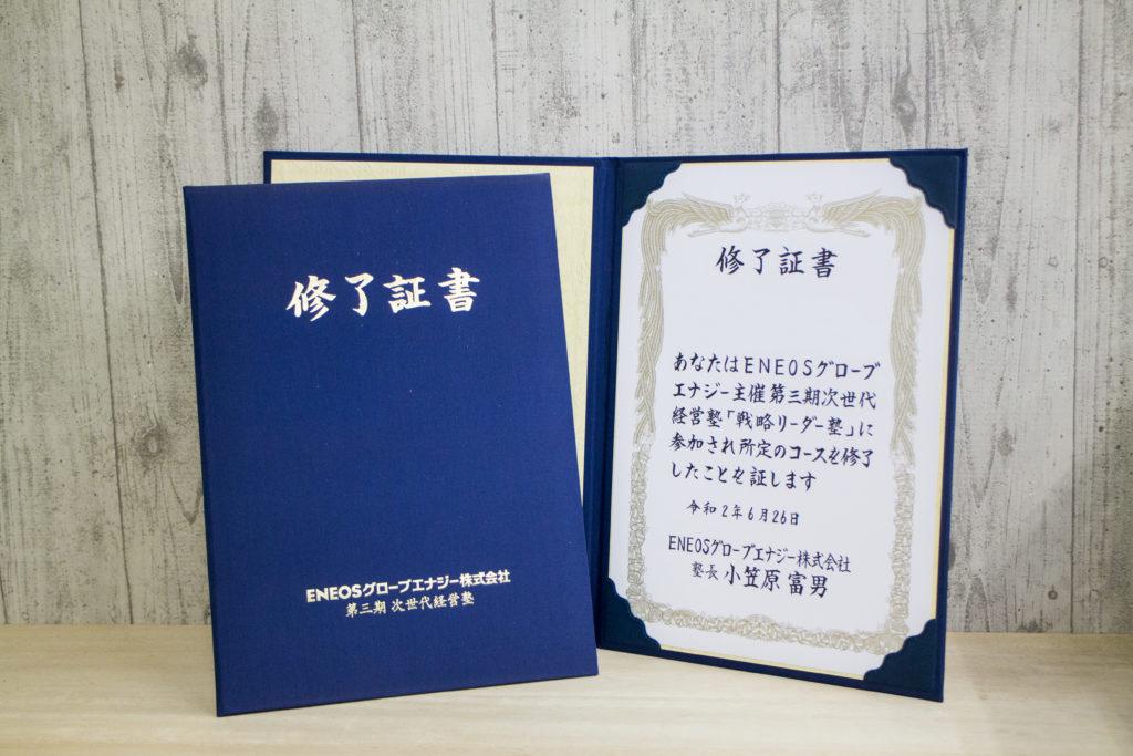 ENEOSグローブエナジー株式会社様 次世代経営塾賞状