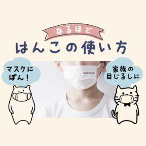 おなまえはんこにNewマスクのはんこ登場!
