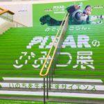 福岡市博物館「PIXARのひみつ展 」行ってきました!!