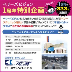 北九州で最大級の視認率のあの場所に!1万円で333本放映キャンペーン開催!