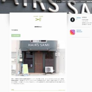 HAIR'S SAMI様